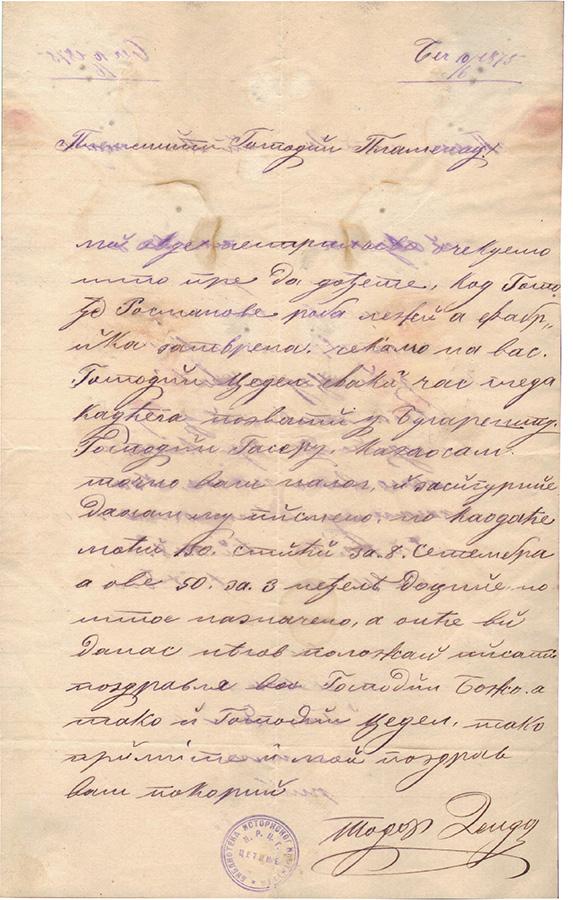 Todor Denda Iliji Plamencu o isporuci partije Gaserovih revolvera, Beč, 10. juna 1875. AIICG