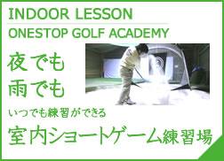 ワンストップゴルフスクール室内練習場