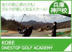ワンストップゴルフスクール神戸校
