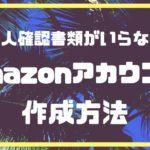 Amazonアカ閉鎖は怖くない【最新】本人確認不要な紐づかないアカ複数作成方法。