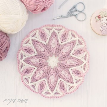 עושה עיניים - מנדלה בסריגת אוברליי    Osa Einaim - Overlay crochet mandala