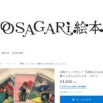 スタッフブログ:<br/ >オンライン販売開始!