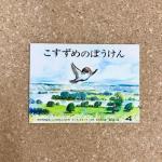 スタッフブログ:<br/ > 『 こすずめのぼうけん(月刊予約絵本)』