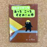 スタッフブログ:<br/ > 『コんガらガッち あっち こっち すすめ!の本』