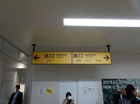 JR高槻駅改札口