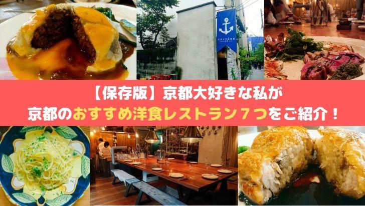 京都レストランまとめ