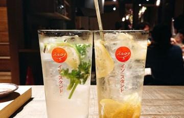 イソスタンド 京都 居酒屋