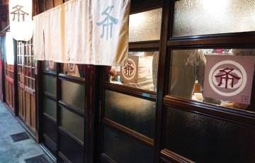 布 京都 居酒屋