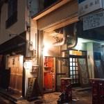 井倉木材 京都 居酒屋