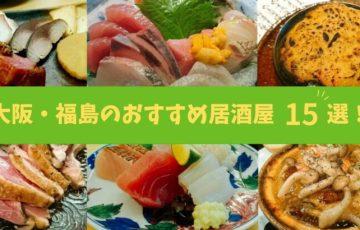 福島の立ち飲み屋おすすめ15選