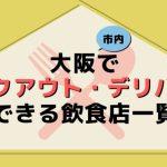 大阪市内でテイクアウト・デリバリーできる飲食店一覧