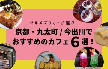 京都・丸太町/今出川でおすすめのカフェまとめ