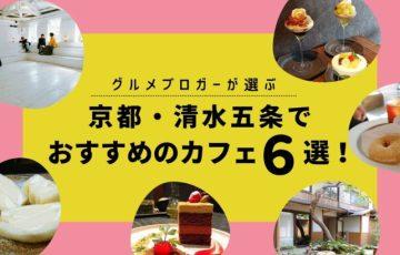 京都・清水五条でおすすめのカフェまとめ