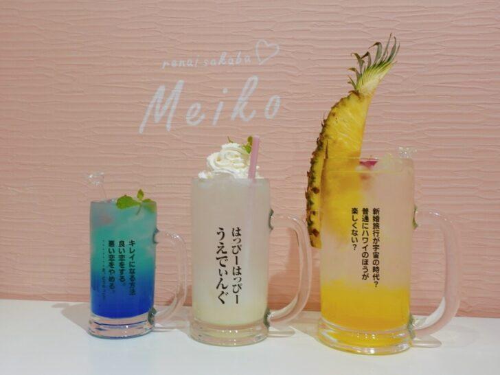 メイ子 梅田 居酒屋