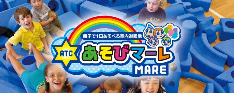 大阪駅近郊で子供を連れて遊べる人気スポッ