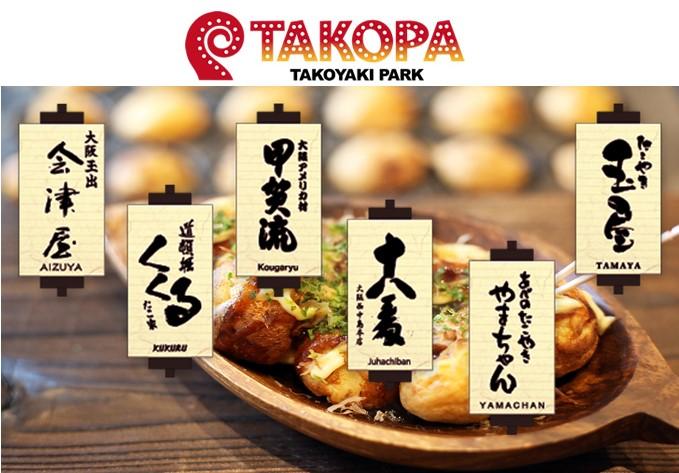 TAKOYAKI PARKの照片