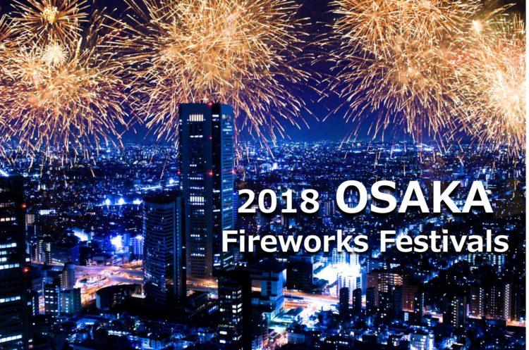 【2018년 오사카 불꽃축제】여름하면