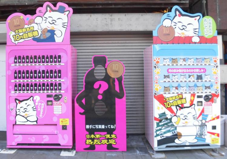 오사카 핫플레이스? 초특가 자판기