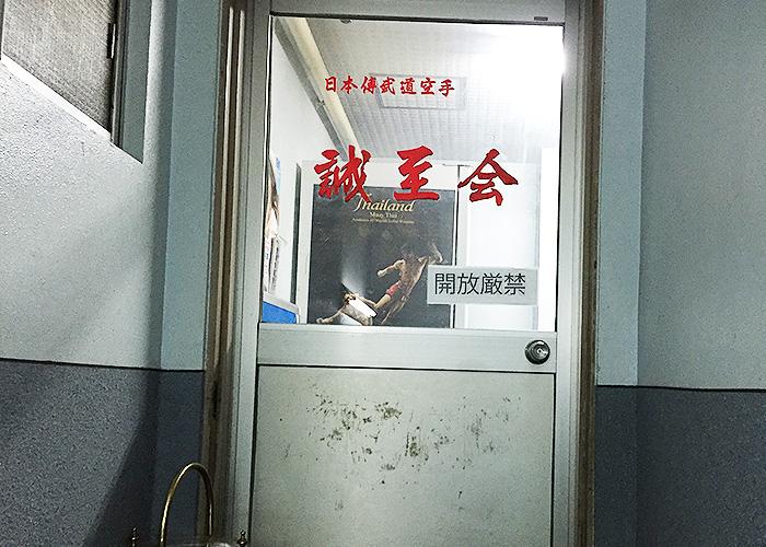 大阪の本町というビジネス街になるキックボクシングジム誠至会!