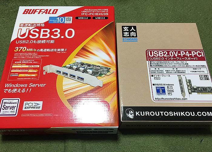 IFC-PCIE4U3SとUSB2.0V-P4-PCIを2枚同時に挿してUSBポートを拡張