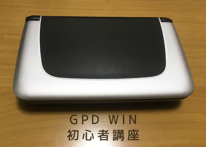 GPD WIN初心者がゲームを出来るようにGPD WINを設定する方法