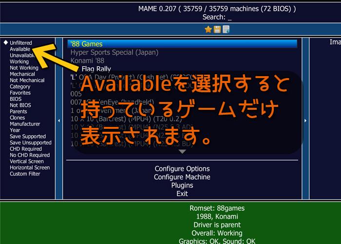 MAMEというアーケードゲームエミュレータをWindows10で動かす方法や使い方
