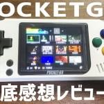 Pocketgo,pocket go,bitboy,ポケットゴー,レビュー,感想,徹底レビュー,商品レビュー,whatsko,中華ゲーム機,エミュレータ,エミュ,エミュレーター,携帯ゲーム機,携帯ゲーム,rs-97,神機,レビュー,紹介,商品紹介,ハック,バージョンアップ,Firmwear,ファームウェア,やり方,方法,使い方,操作方法,説明,DiskGenius,balenaEtcher,DinguxCmdr,