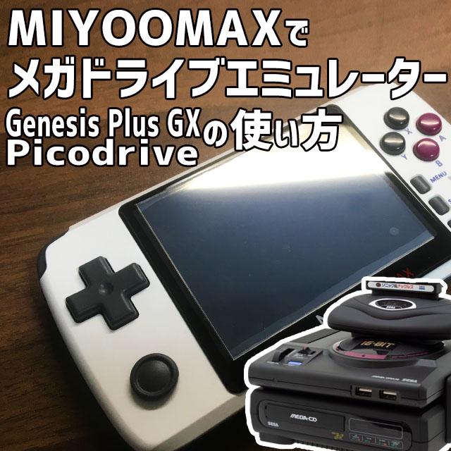 pocketgo v2,v2,miyoo,max,miyoomax,miyoo max,Pocketgo,pocket go,bitboy,play go,playgo,,MD,メガドライブ,picodrive,スーパー32X,super 32 x,32x,sega,genesin,genesis plus gx,genesisplusgx,,MEGACD,SEGACD,fullscreen,full screen,全画面,全画面表示,scail,,,,,,,,,,,,,,,,,bios,起動方法,使い方,やり方,ファミコン,FCUEX,ディスク,ディスクシステム,disk,disksys.rom,bios,バイオス,レビュー,感想,徹底レビュー,商品レビュー,whatsko,中華ゲーム機,エミュレータ,エミュ,エミュレーター,携帯ゲーム機,携帯ゲーム,rs-97,神機,レビュー,紹介,商品紹介,ハック,バージョンアップ,Firmwear,カスタムファームウエア,CFW,FW,ファームウェア,やり方,方法,使い方,操作方法,説明,DiskGenius,balenaEtcher,DinguxCmdr,