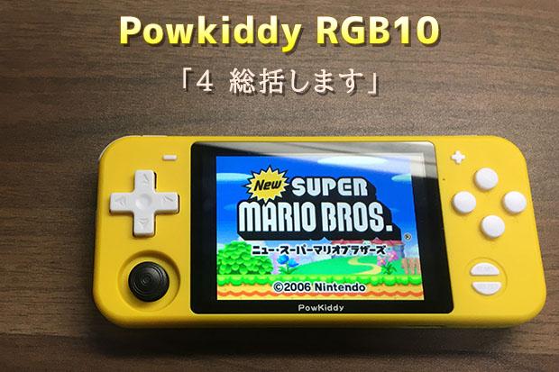 RGB10,Powkiddy,Powkiddy RGB10,Powkidyyrgb10,RK2020,RG350M,rg350,RG-350,CFW,custom firm ware,customfirmware,update,nintendo64,ニンテンドウ64,mupen64plusnext,使い方,導入,方法,説明,写真,初心者,やり方,whatsko,中華ゲーム機,エミュレータ,エミュ,エミュレーター,携帯ゲーム機,携帯ゲーム,rs-97,神機,レビュー,紹介,商品紹介,ハック,バージョンアップ,Firmwear,ファームウェア,操作方法,開封レビュー,開封,RK2020 Retro Console,RK2020 Console,RK Console,emuelec,起動確認,動作確認,ゲームデータの入れ方,データ転送,ゲームの入れ方,ゲームの追加,How to add a game,RK2020の使い方,インストール,install,emuelecの使い方,emuelecのインストール