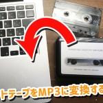 カセットテープ,データ化,MP3化,MP3に変換,カセット,カセットテープをMP3にデータ化,テープデジタル化,コンバーター,MP3変換プレーヤー,セットテープ MP3変換,カセットテープ MP3変換プレーヤー,カセットテープデジタル化,レビュー,感想,使い方,方法,2020年最新版 ダイレクト カセットテープ MP3変換プレーヤー,