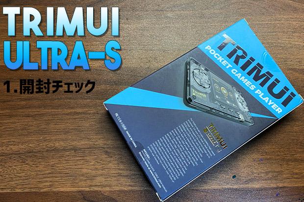 TRIMUI Ultra-S,TRIMUI Ul最小,一番小さい,軽い,rg350,RG-350,CFW,custom firm ware,customfirmware,update,使い方,導入,方法,説明,写真,初心者,やり方,whatsko,中華ゲーム機,エミュレータ,エミュ,エミュレーター,携帯ゲーム機,携帯ゲーム,rs-97,神機,レビュー,紹介,商品紹介,ハック,バージョンアップ,Firmwear,ファームウェア,操作方法,開封レビュー,開封,RK2020 Retro Console,RK2020 Console,起動確認,動作確認,ゲームデータの入れ方,データ転送,ゲームの入れ方,ゲームの追加,How to add a game,インストール,最軽量,最小