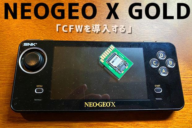 neogeo,neogeox,neogeo x,neo geo x,ネオジオ,ネオジオx,ネオジオX,ネオジオ X,X,neogeox gold,megapack,メガパック,ジャンク,ジャンクを修理,修理,SNK,ポータブル機,エミュ機,中華エミュ,カスタムファームウエア,CFW,ハック,jailbreak,gpx-tools,感想,レビュー,開封動画,開封,商品紹介,紹介,感想バッテリー,バッテリー交換,NGX TOOLS