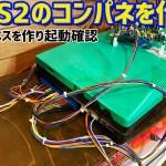 CPS2,CPSYSTEM2,CPSYSTEMII,CAPCOM,カプコン,アーケード,ストリートファイターZERO2,スト2,アーケード基板,ロム,アーケード筐体,基板,ROM,コンパネ,コントロールパネル,自作,改造,Jamma,キックハーネス,