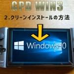 GPDWIN3,GPD,GPD WIN,GPD WIN3,UMPC,AYANEO,AYA NEO,OXP,ONEXPLAYER,ONE XPLAYER,中華ゲーム機,中華エミュ機,クーポン情報,開封,