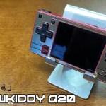 q20,powkiddy,powkiddy q20,中華ゲーム機,中華エミュ機,レビュー,解説,スペック,使い方,CFW,