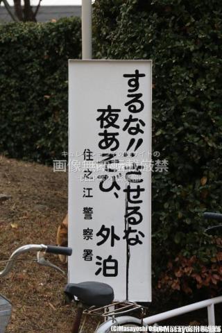 大阪市住之江区 粉浜