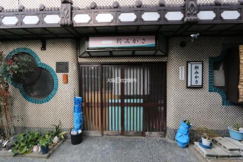 京都市下京区 五条楽園