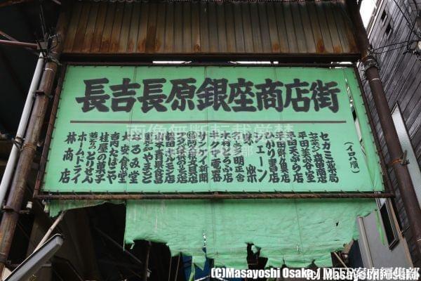 【地下鉄長原駅】はるな愛が生まれ育った街、平野区長吉長原東「長吉銀座商店街」と周りの市営住宅