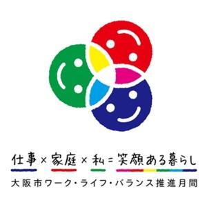 大阪市ワークライフバランス月間