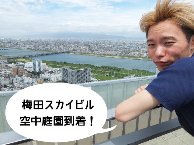 梅田スカイビル (33)