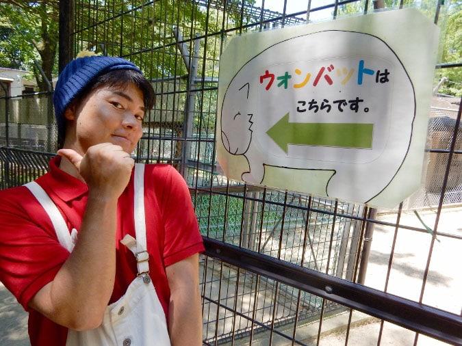 五月山動物園 (28)