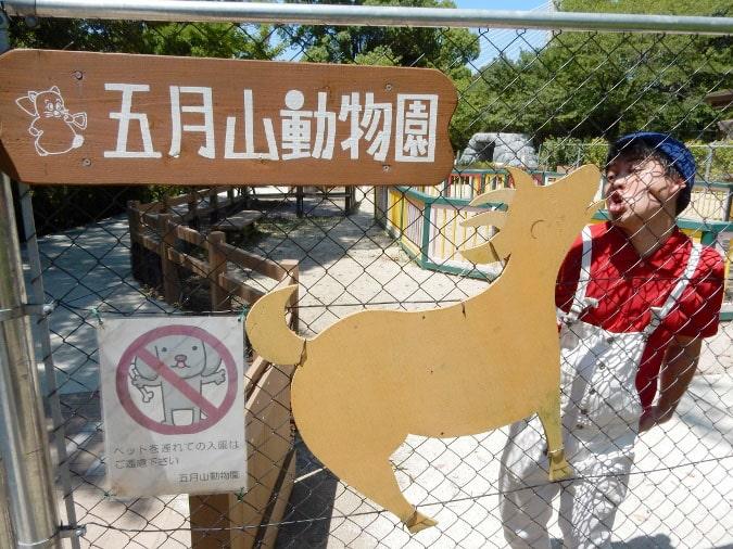五月山動物園 (2)