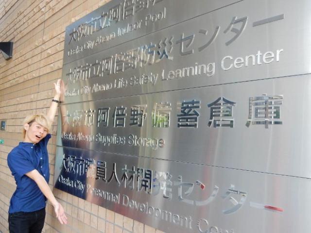 阿倍野防災センター (2)