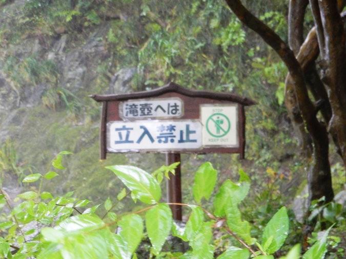 箕面の滝 (24)