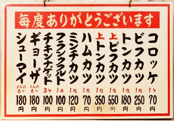 中村屋 コロッケ (4)