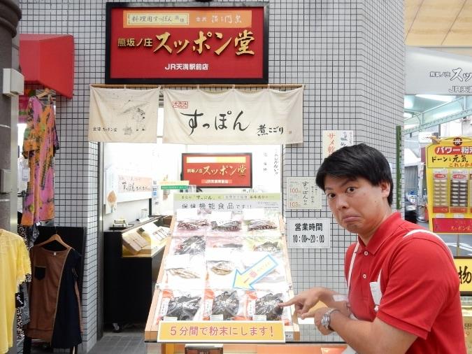 天神橋筋商店街 (34)