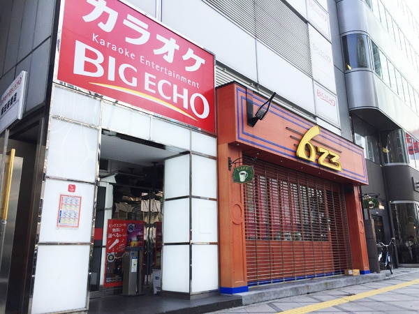 ビックエコー 桜橋店