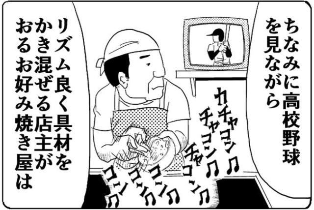 にゃっさん 2話3-2 ③