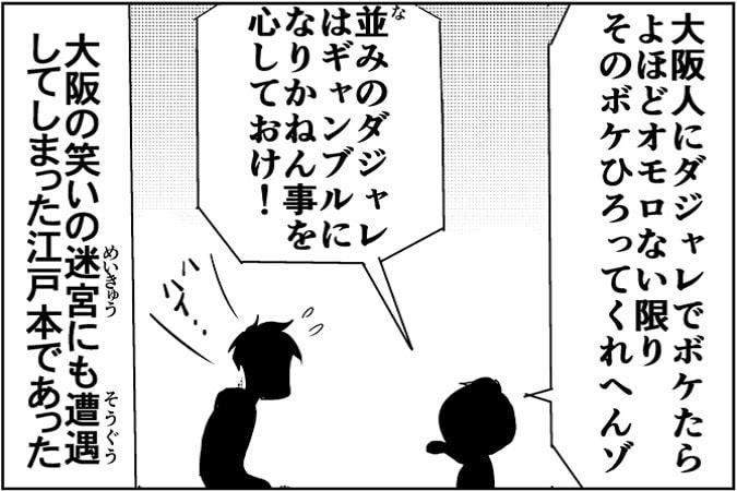 にゃっさん 4話1-1⑳