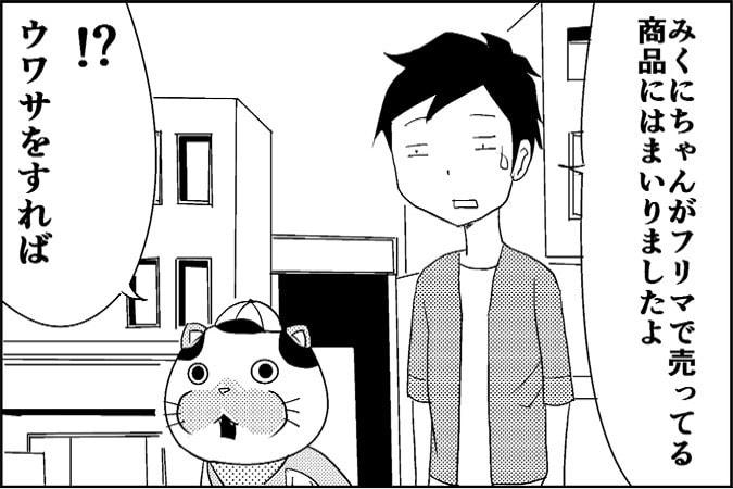 にゃっさん8話‐2